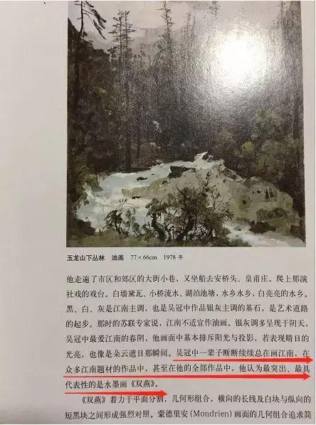 《世界名画家全集—吴冠中》书籍内页83页
