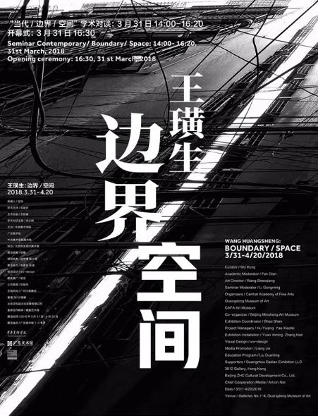 展览名称:王璜生:边界/空间
