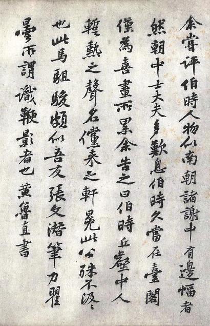 北京故宫博物院收藏的珂罗版黄庭坚《李公麟〈五马图〉跋语》
