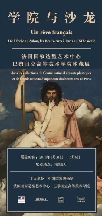 展览名称:学院与沙龙—巴黎国立高等美术学院、法国国家造型艺术中心珍藏展