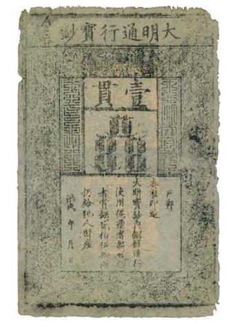 明代纸币。来自中国,公元1375年至公元1425年