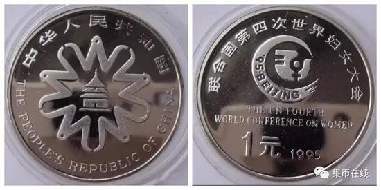 联合国第四次世界妇女大会精制普通纪念币