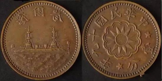 哈尔滨兵舰一分铜元,红铜质
