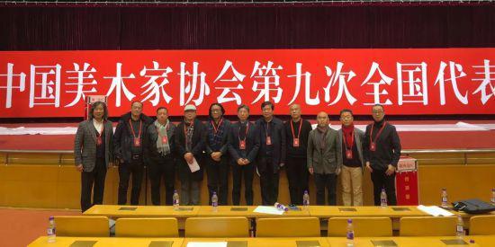 中央美术学院出席中国美术家协会第九次全国代表大会代表合影