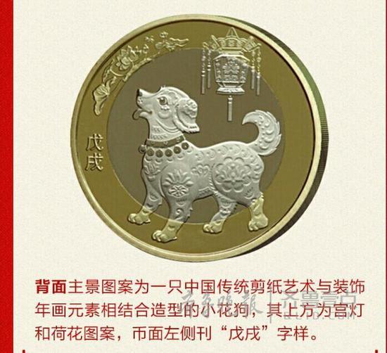 """今年狗年纪念币""""遇冷"""" 仅有少数人预约兑换"""