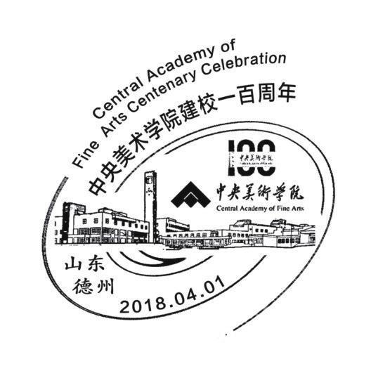 中央美术学院100周年邮票发行