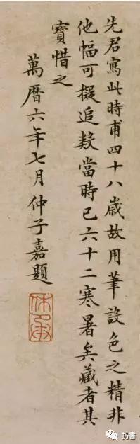 文嘉小楷书题《湘君湘夫人图》