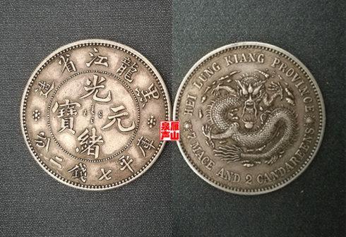 中国近代机制银币名珍新序列一