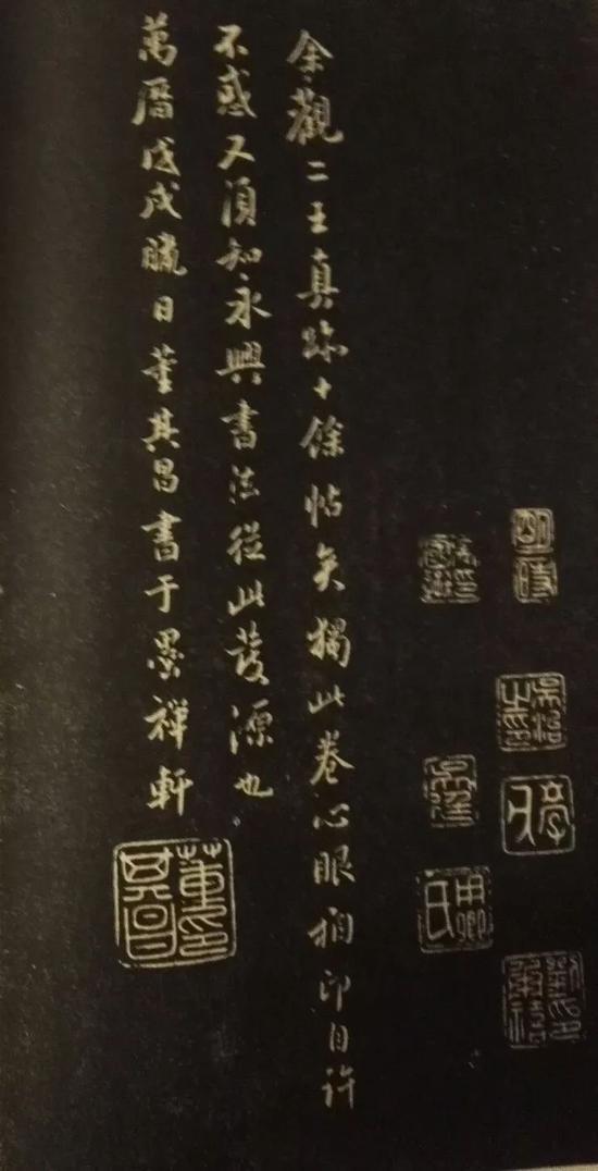 王献之《兰草帖》上的董其昌题跋
