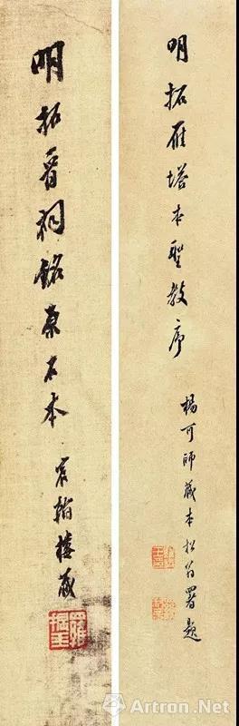 左:罗振玉题《雁塔圣教序》明初拓本 右:罗振玉题东汉《武荣碑》清乾隆拓本