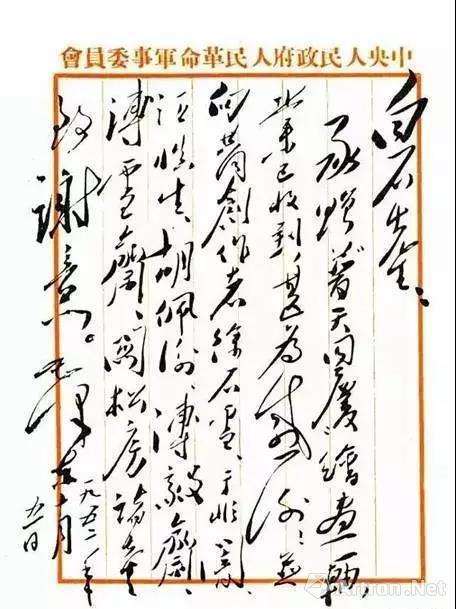 毛主席的回信