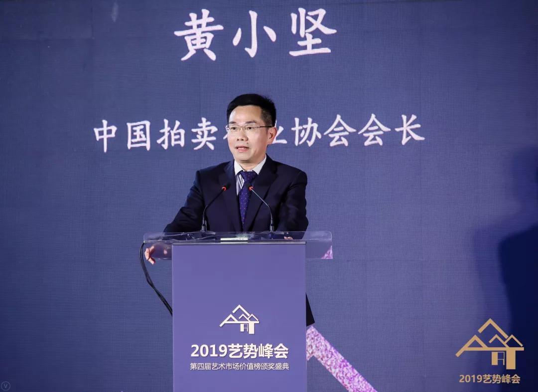 中国拍卖行业协会会长黄小坚