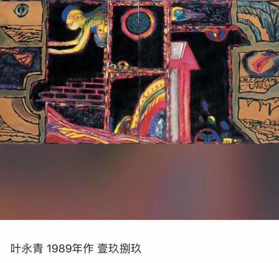 刘益谦与龙美术馆购买的另一件叶永青作品
