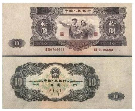 (第二套人民币10元)