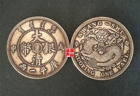 八、广东省造光绪元宝库平七钱二分番版 (直齿边试样)