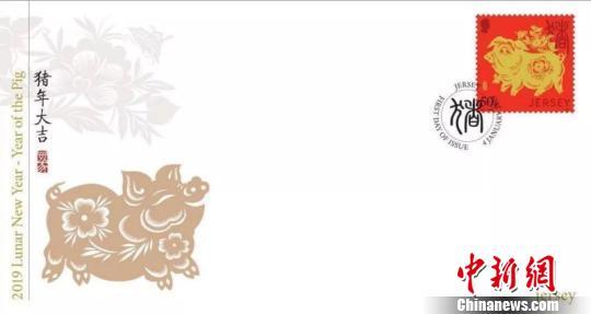 图为英属泽西邮政发行的生肖剪纸首日封。段建珺供图