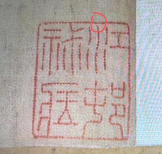 高士奇印(上)与台北本印(下)
