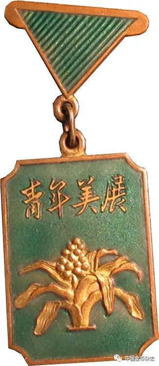 1957年颜康文获中华人民共和国文化部青年美展二等奖证章