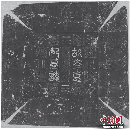 墓志盖拓片。 考古研究所提供 摄
