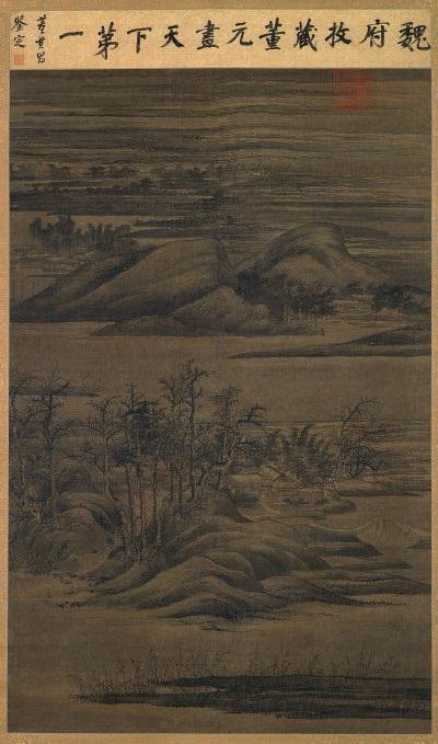 五代 董源《寒林重汀图》 日本黑川古文化研究所藏