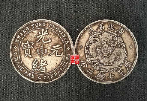 九、宣统三年大清银币壹圆长须龙(粗花双阳叶样币)