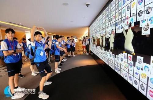 粤港澳青年参观腾讯全球总部