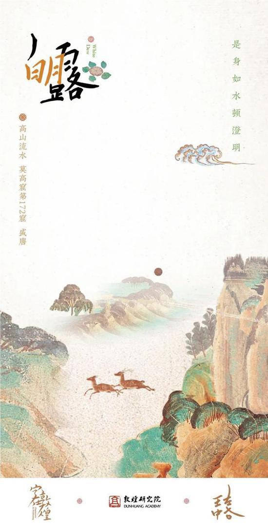 古代绘画中的白露秋景赏析