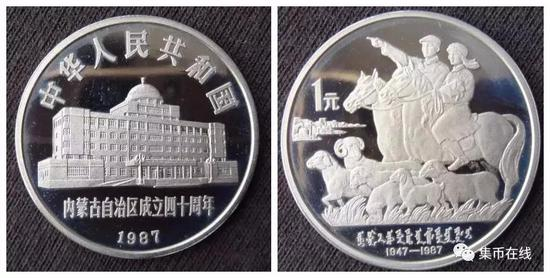 内蒙古自治区成立40周年精制普通纪念币