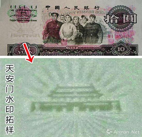 图11 第三套纸币天安门固定水印