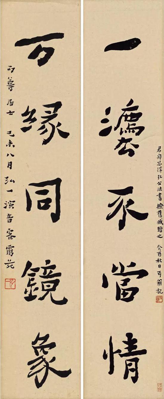 一法万缘五言联(1919)