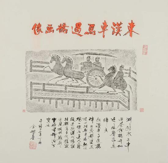 东汉车马过桥画像( 汉砖画)
