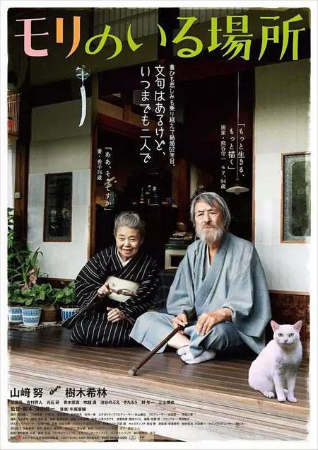 电影《有熊谷守一在的地方》海报