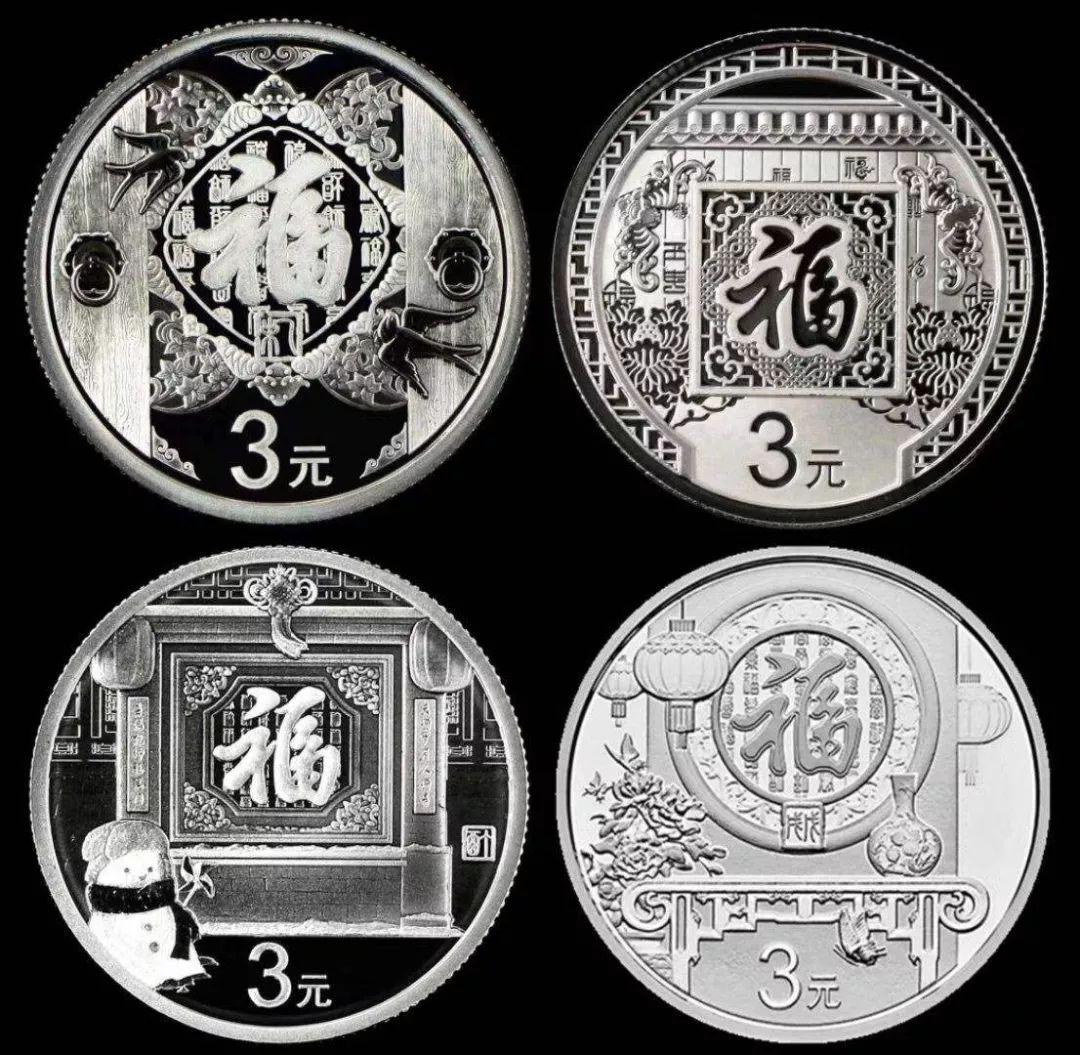 """▲2015-2018年""""福""""字币"""
