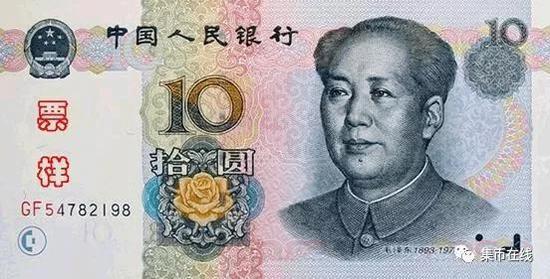 十元人民币都很黑也很贵 你都有吗