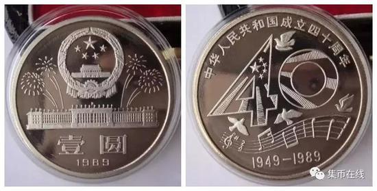 中华人民共和国成立40周年精制普通纪念币