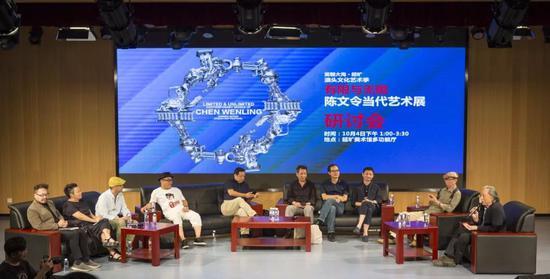 陈文令当代艺术展研讨会第二场现场