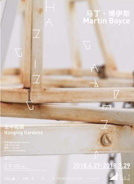 展览名称:马丁·博伊斯——空中花园