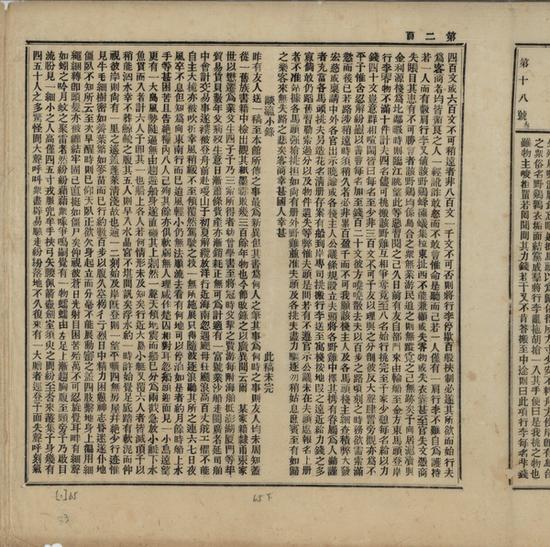 我国最早的英国小说译作《谈瀛小录》(上海图书馆供图)