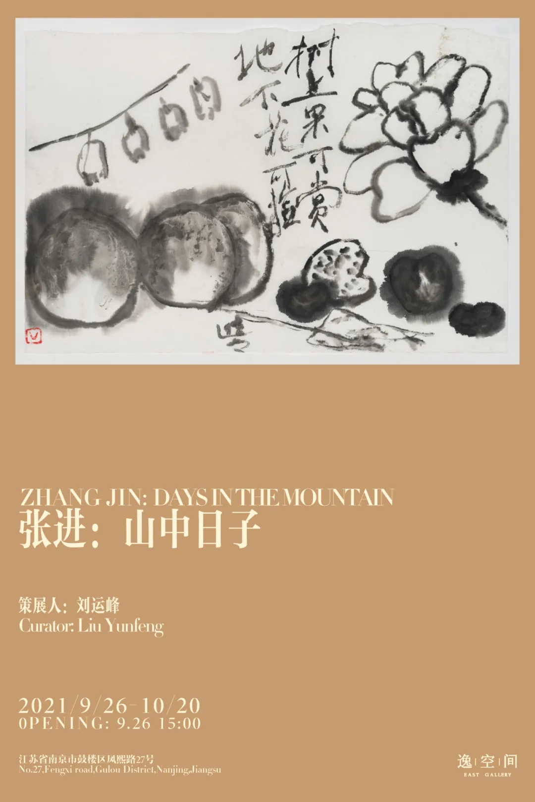 展覽推薦丨張進:山中日子