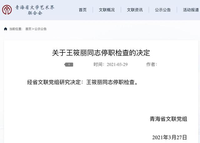 """青海省文联发布的""""关于王筱丽同志停职检查的决定""""。网页截图"""