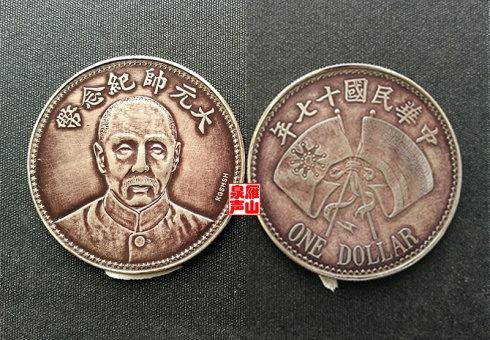 同宗互证:民国十七年张作霖像大元帅纪念币(L GIORGI版样币)