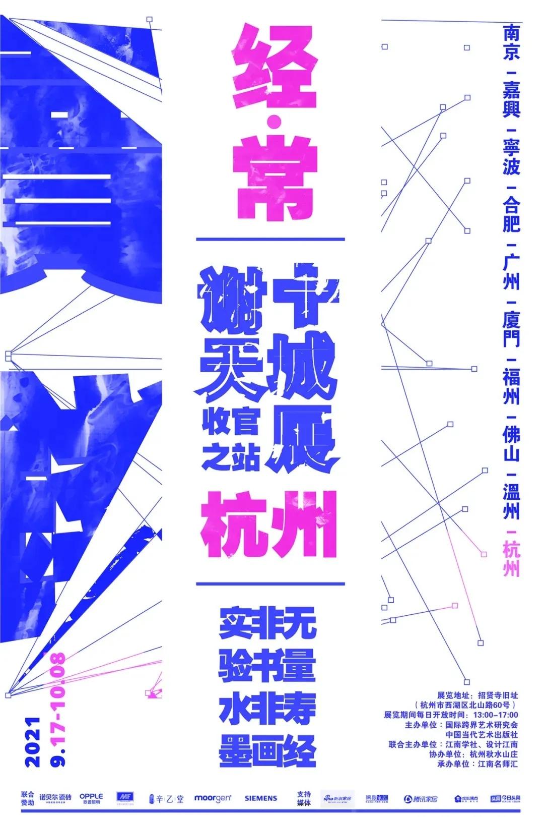 """展覽推薦丨""""經·?!敝x天十城展收官之戰——杭州"""