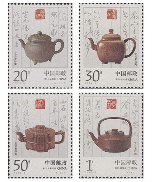 1994年中国邮政发行紫砂特种邮票