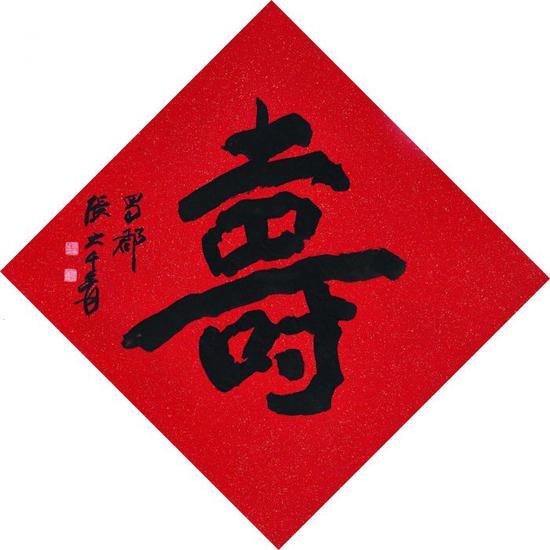 张大千书法《福、寿》 镜框,尺幅分别为65×66厘米(2018年苏富比分别以300万港元成交,估价分别为15万—25万港元,陶寿伯旧藏)