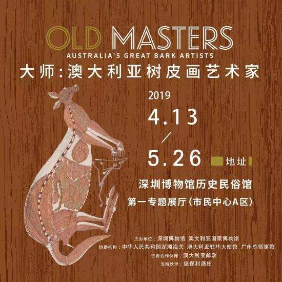 展览名称:《大师:澳大利亚树皮画艺术家》