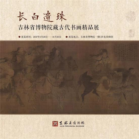 展览海报,中图为张瑀《文姬归汉图》(局部)