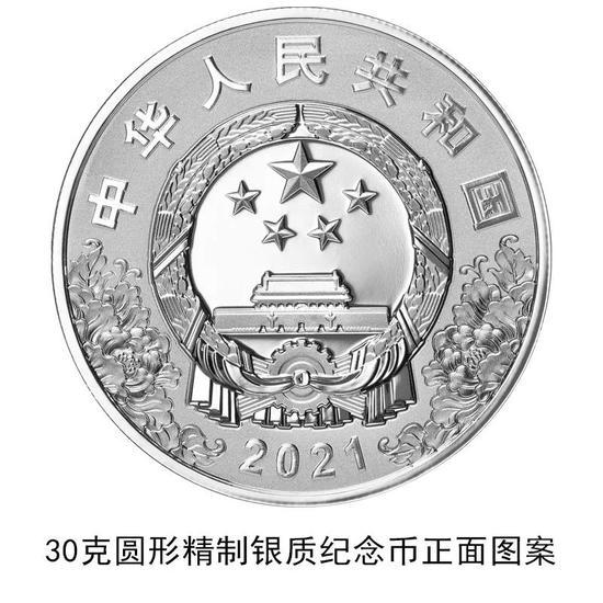 建党纪念币6月31日开始预约图3