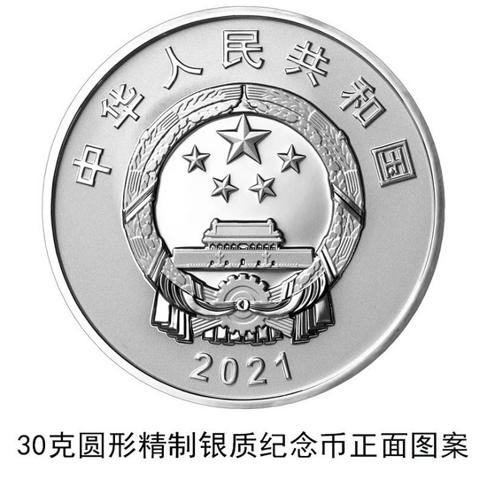 央行公告:9月16日发行中巴建交70周年金银币