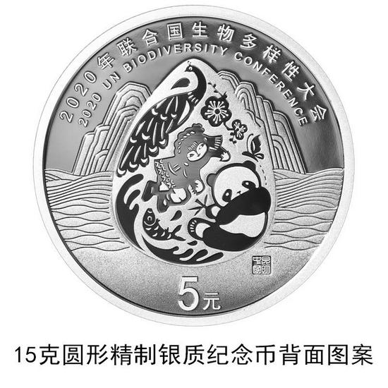 央行发行联合国生物多样性大会金银纪念币一套