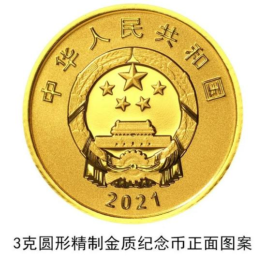 央行發行聯合國生物多樣性大會金銀紀念幣一套